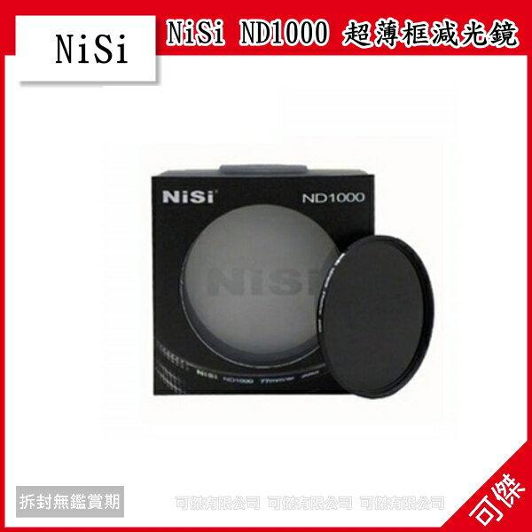 出清 可傑 日本 NiSi ND1000 超薄框 雙面多層鍍膜 55mm 防水抗刮 中灰減光鏡