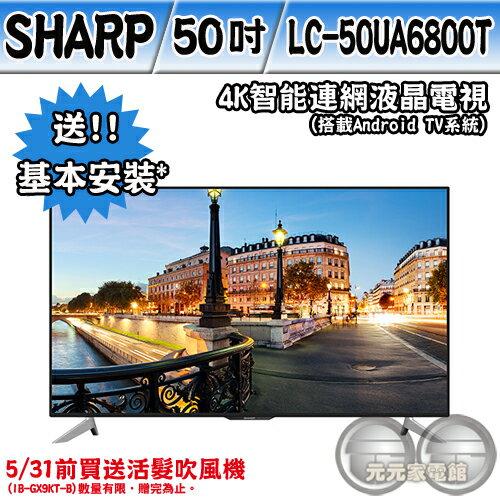 SHARP夏普50吋4K智能連網液晶電視LC-60UA6800T