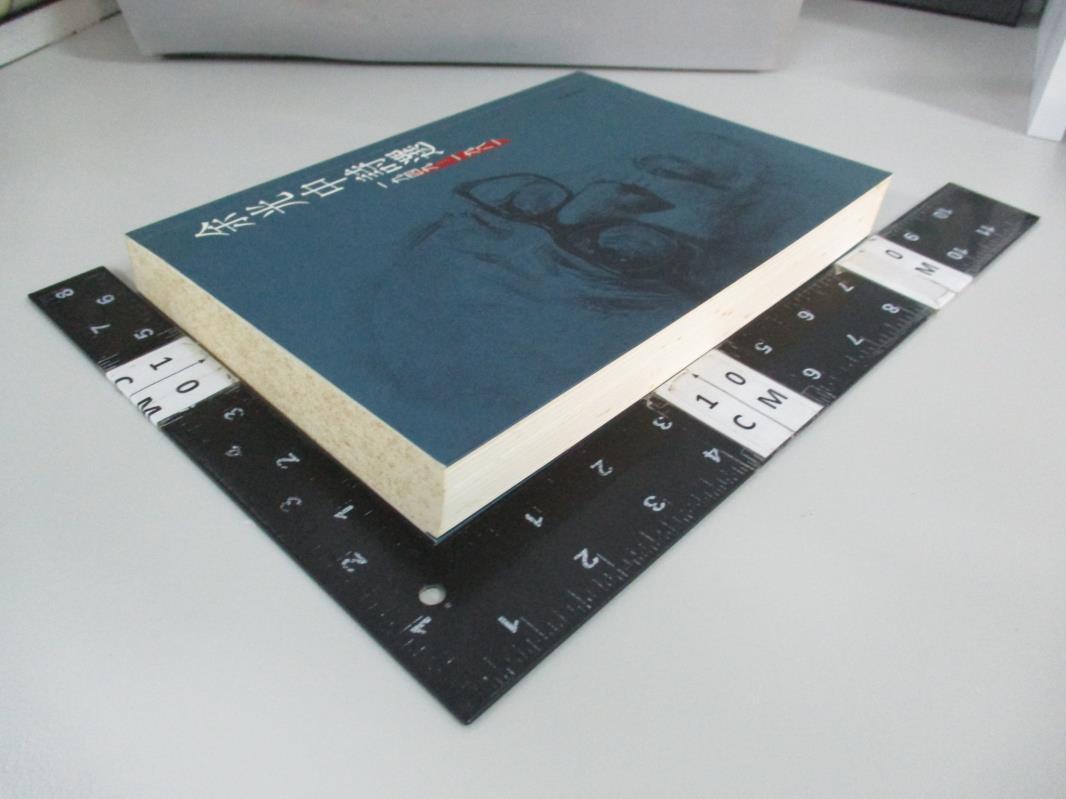 【書寶二手書T7/文學_AQS】余光中詩選1949-1981_余光中