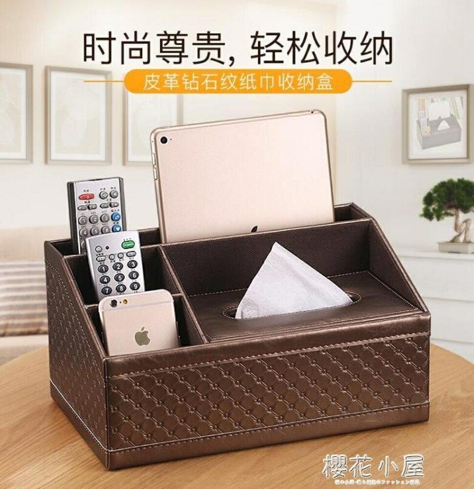 面紙盒皮多功能紙巾盒客廳茶几遙控器收納盒抽紙盒創意簡約可愛家用歐式林之舍家居