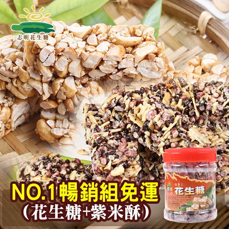 No.1暢銷組~花生糖 紫米酥桶裝 組!!! 純 .超脆.不黏牙是特色!零食、零嘴、颱風