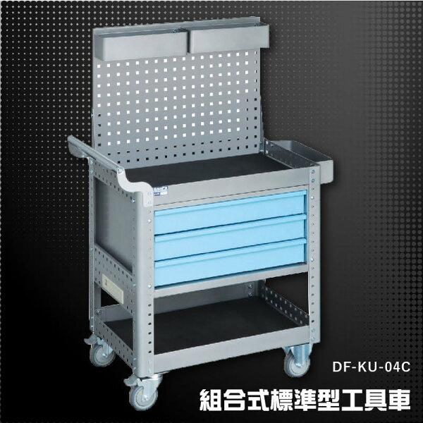 『限時下殺』【MIT台灣製造】大富DF-KU-04C組合式標準型工具車活動工具車工作臺車多功能工具車工具櫃