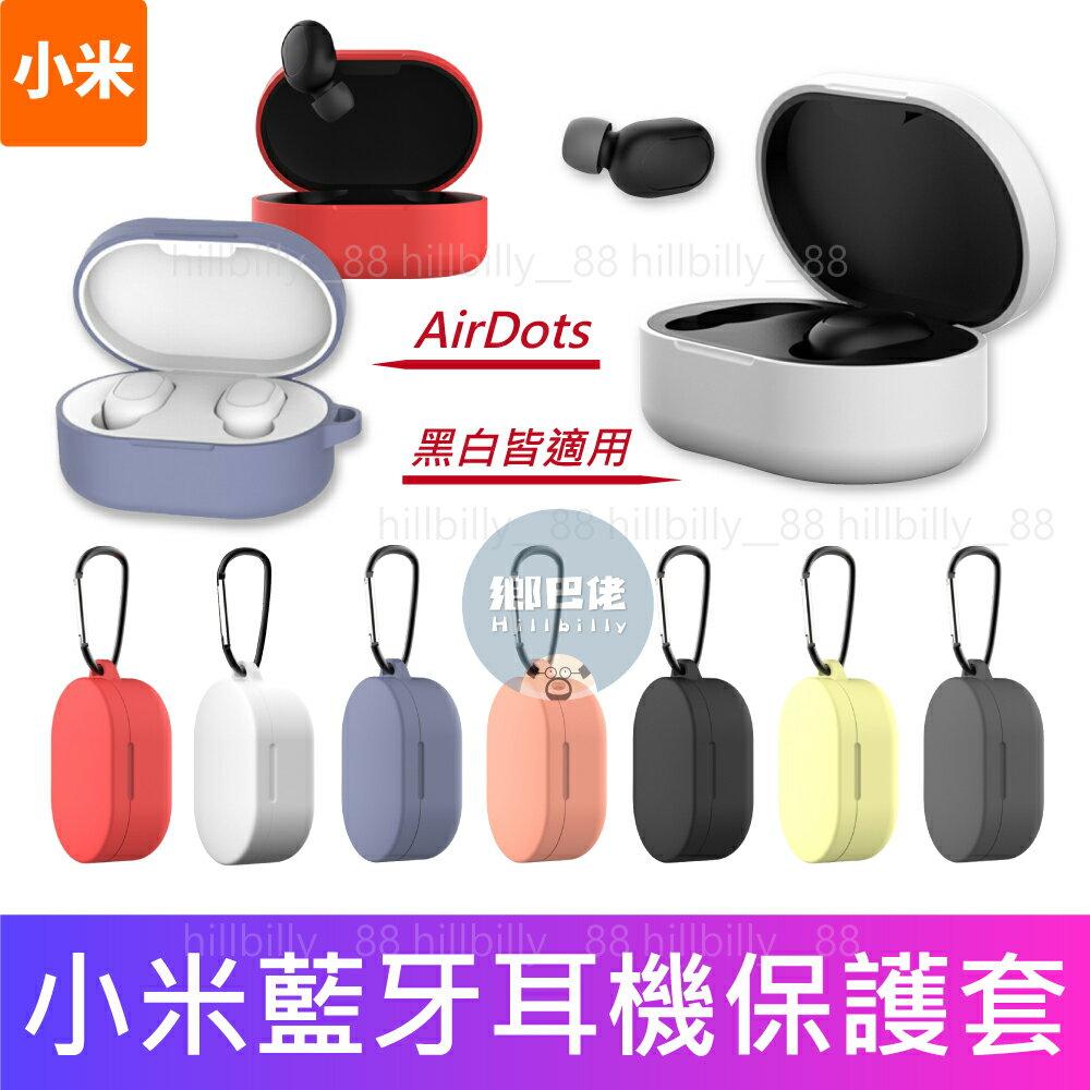【台灣現貨】小米 紅米耳機保護套 Redmi AirDots S 2 真無線藍牙耳機 藍芽耳機 AirDots 矽膠保護套