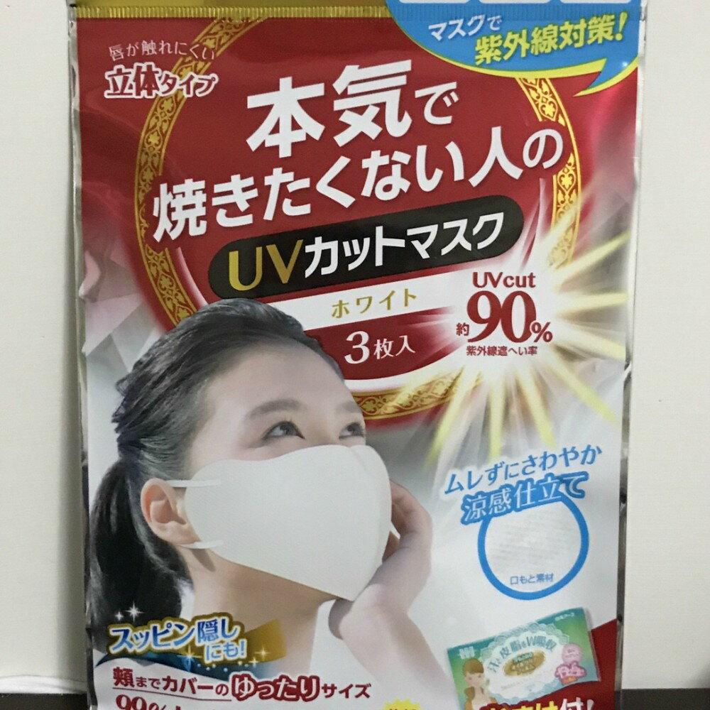 【iWork】現貨 正版X日本公司貨 白元 抗UV紫外線 防曬口罩 涼感口罩 立體口罩 3枚入/包(白色)