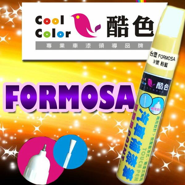 FORMOSA 台塑 車色量身訂製專區,噴大師-補漆筆,全系列超過700種顏色,專業冷烤漆