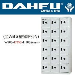 DAHFU 大富 DF-E3518F  全ABS塑鋼門片18人用多用途置物櫃-W900xD350xH1802(mm)  /  個