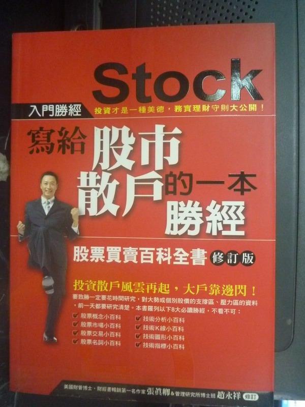 ~書寶 書T9/股票_HRR~寫給股市散戶的一本勝經_張真卿