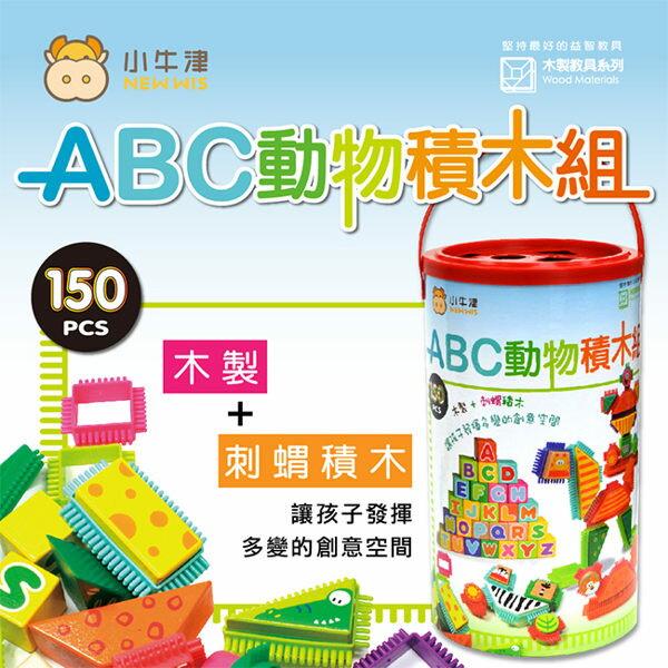 【牛津家族】ABC動物積木150pcs(桶裝)A142197
