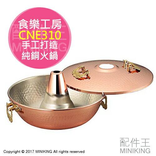 【配件王】現貨 日本製 食樂工房 CNE310 手工打造純銅火鍋 直徑25cm 容量2.3L 銅器炊具 涮肉鍋 快速導熱