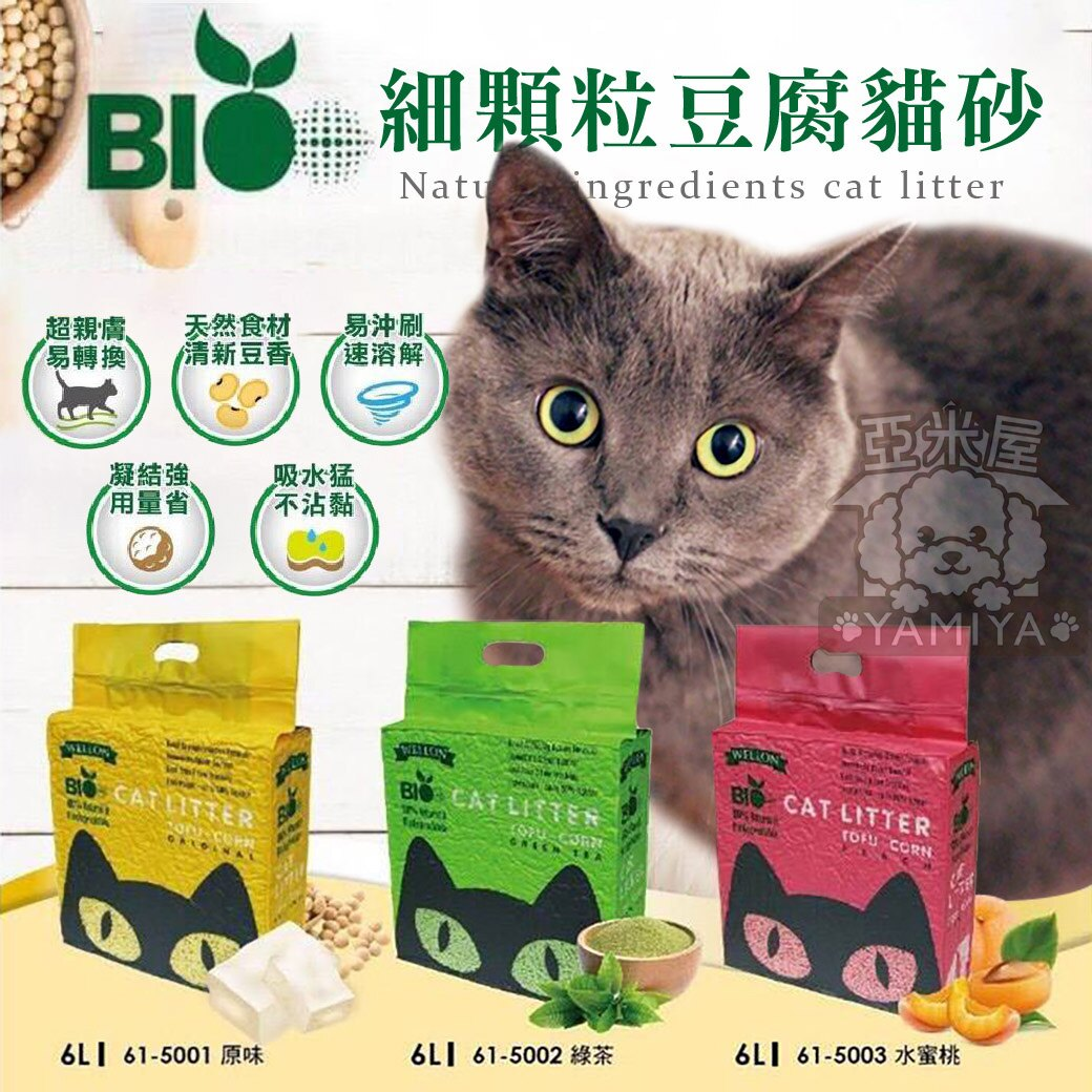 Bio Cat細顆粒豆腐貓砂 6L 細顆粒2.0mm 貓砂 凝結力強 可沖馬桶 寵物貓咪 豆腐砂《亞米屋Yamiya》