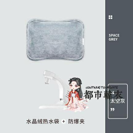 熱水袋 充電式熱水袋暖手寶暖水袋大姨媽肚子暖寶寶毛絨可愛女熱寶