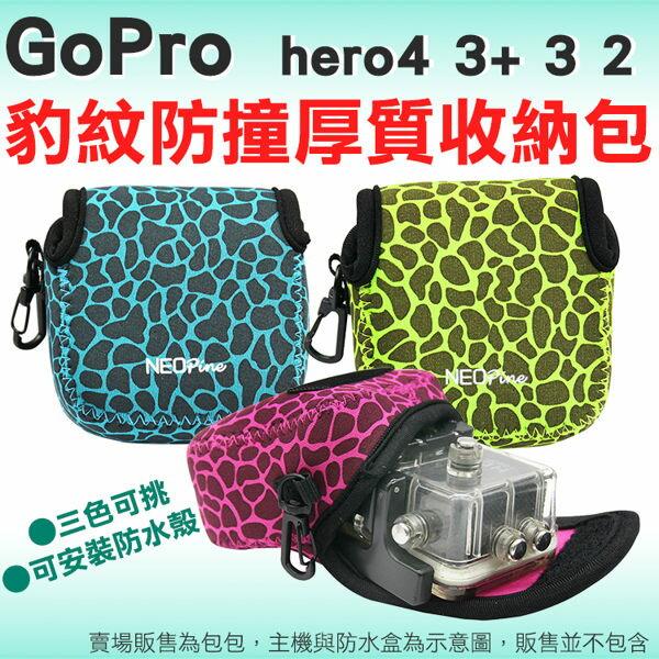 容納防水殼 GOPRO HERO 4 3+ 3 2 SJ4000 小蟻配件 收納包 內膽包 防撞包 豹紋 鹿紋 攝影包 相機包