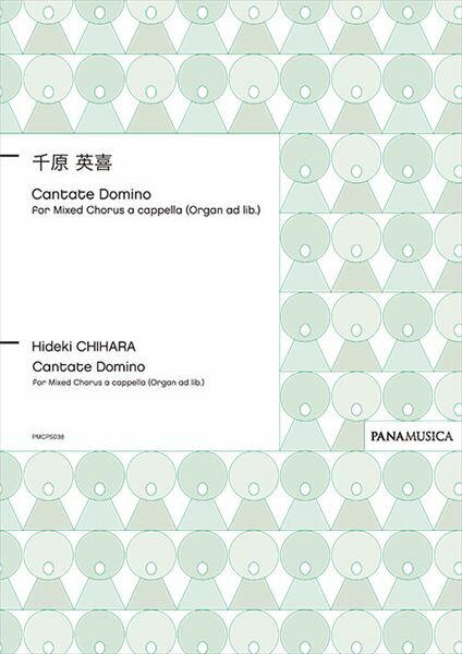 POCO A POCO 【混聲四部無伴奏合唱譜】千原英喜:「Cantate Domino」CHIHARA,  Hideki : Cantate Domino for Mixed Chor...