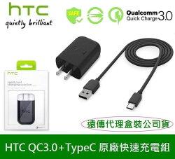 【吊卡盒裝】HTC 原廠高速充電組【QC3.0】高速旅充頭+TypeC 傳輸線 HTC 10、HTC 10 evo、U Play、U Ultra U11 U12+