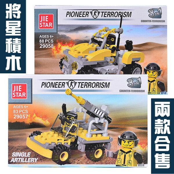 【將星積木】軍事三合一系列 - 前線越野車 29058 + 前線砲兵 29057 (兩款合售)