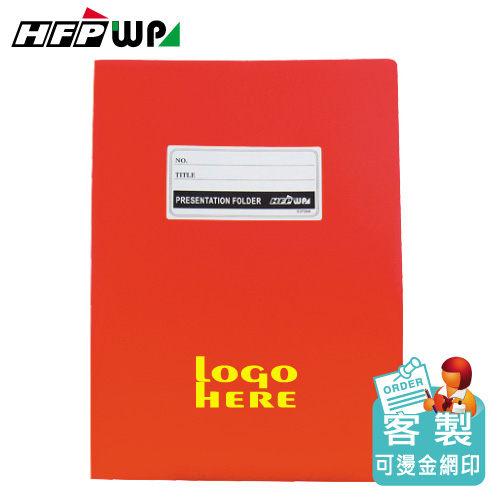 HFPWP ~客製化300個含燙金~ A3  A4 卷宗10個  包 環保無毒  製 E3