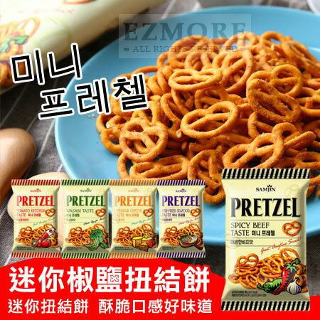 韓國 SAMJIN PRETZEL 迷你椒鹽扭結餅 85g 芥末 牛肉 起司 海鮮 番茄 蝴蝶餅 扭結餅【N102068】