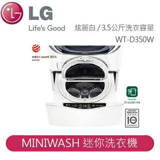 【LG】LG MINIWASH 迷你洗衣機 炫麗白 / 3.5公斤洗衣容量  WT-D350W