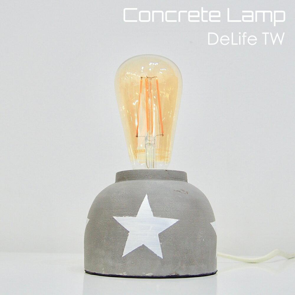 DeLife 星星水泥燈座- 附LED愛迪生燈泡 1