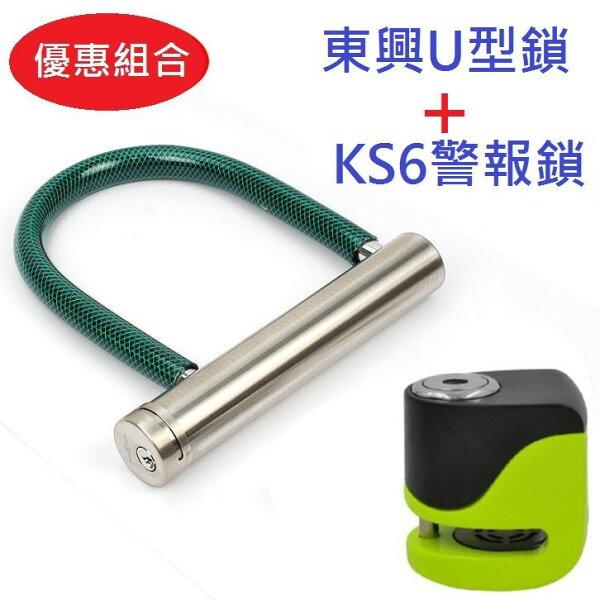 KOVIXKS6警報碟煞鎖螢光綠+新版東興U型鎖超值防盜組合雙重防護送原廠收納袋+提醒繩