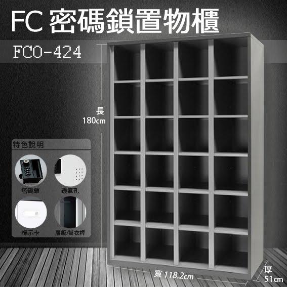 『收納辦公用品』(接單生產)多功能密碼鎖置物櫃FCO-424FC1-O424收納櫃鞋櫃置物櫃辦公員工櫃