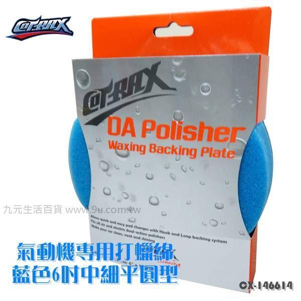 【九元生活百貨】Cotrax 氣動機專用打蠟綿/藍色6吋中細平圓型 上腊海綿 上臘棉