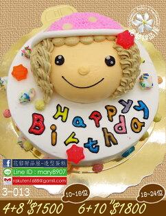 花郁甜品屋:訂製幼兒立體造型蛋糕-10吋-花郁甜品屋3013