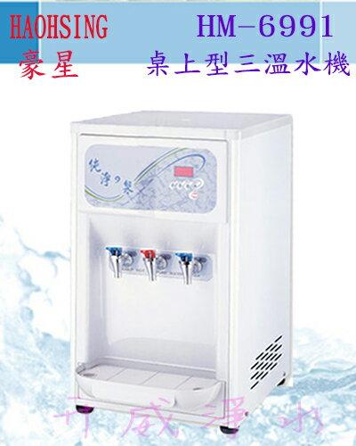 【全省免費安裝】HM-6991桌上型冰冷熱三溫飲水機/桌上型飲水機/自動補水機(內置RO過濾系統)[6期0利率]