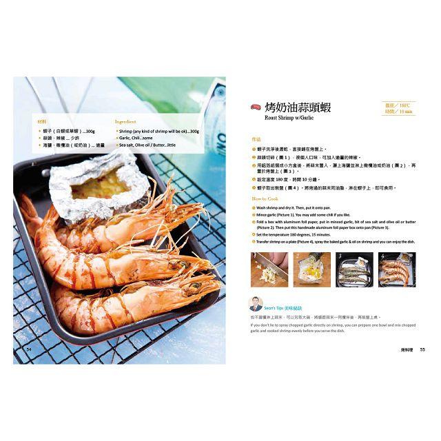 百變氣炸鍋料理 7