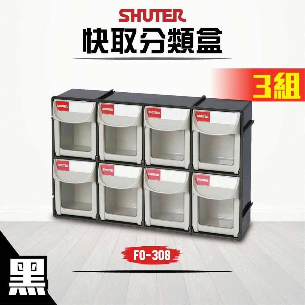 【西瓜籽】樹德 FO-308(3入組)【黑色款】快取分類盒系列 零件收納盒 螺絲收納盒 五金收納盒