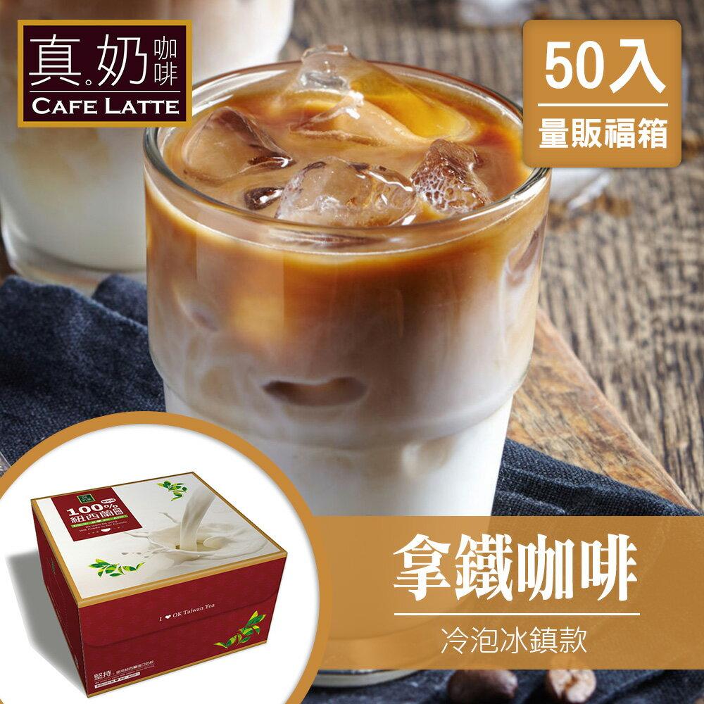 巴黎旅人 冷泡冰鎮拿鐵咖啡瘋狂福箱(50包 / 箱) - 限時優惠好康折扣