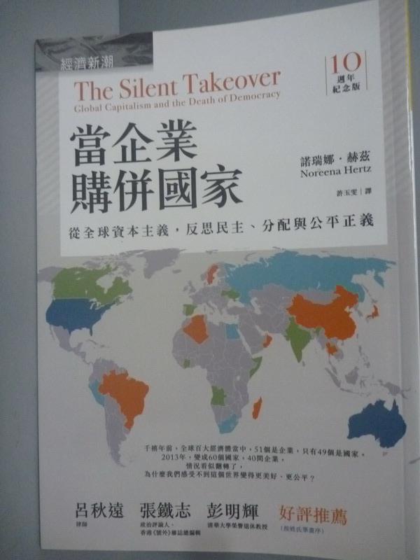 【書寶二手書T1/政治_IKS】當企業購併國家-從全球資本主義,反思民主_諾瑞娜‧赫茲