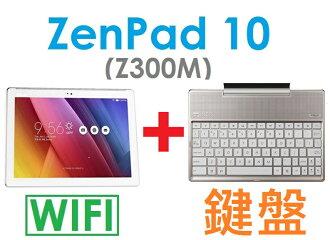 【僅剩1組】華碩 ASUS ZenPad 10(Z300M)10.1吋 四核心 2G/16G (WIFI)平板電腦+藍牙鍵盤組