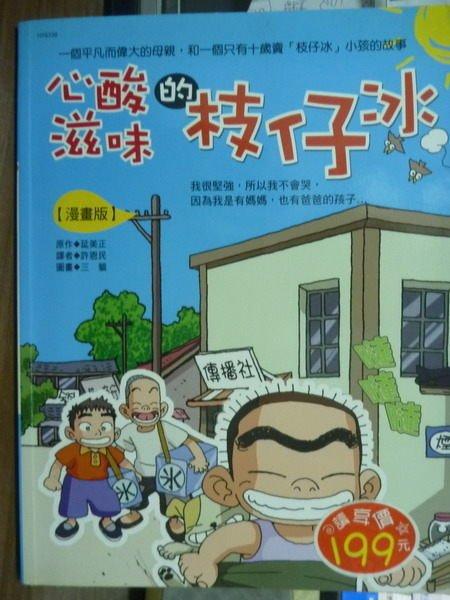 【書寶二手書T7/少年童書_PIG】心酸的滋味枝仔冰_延美正