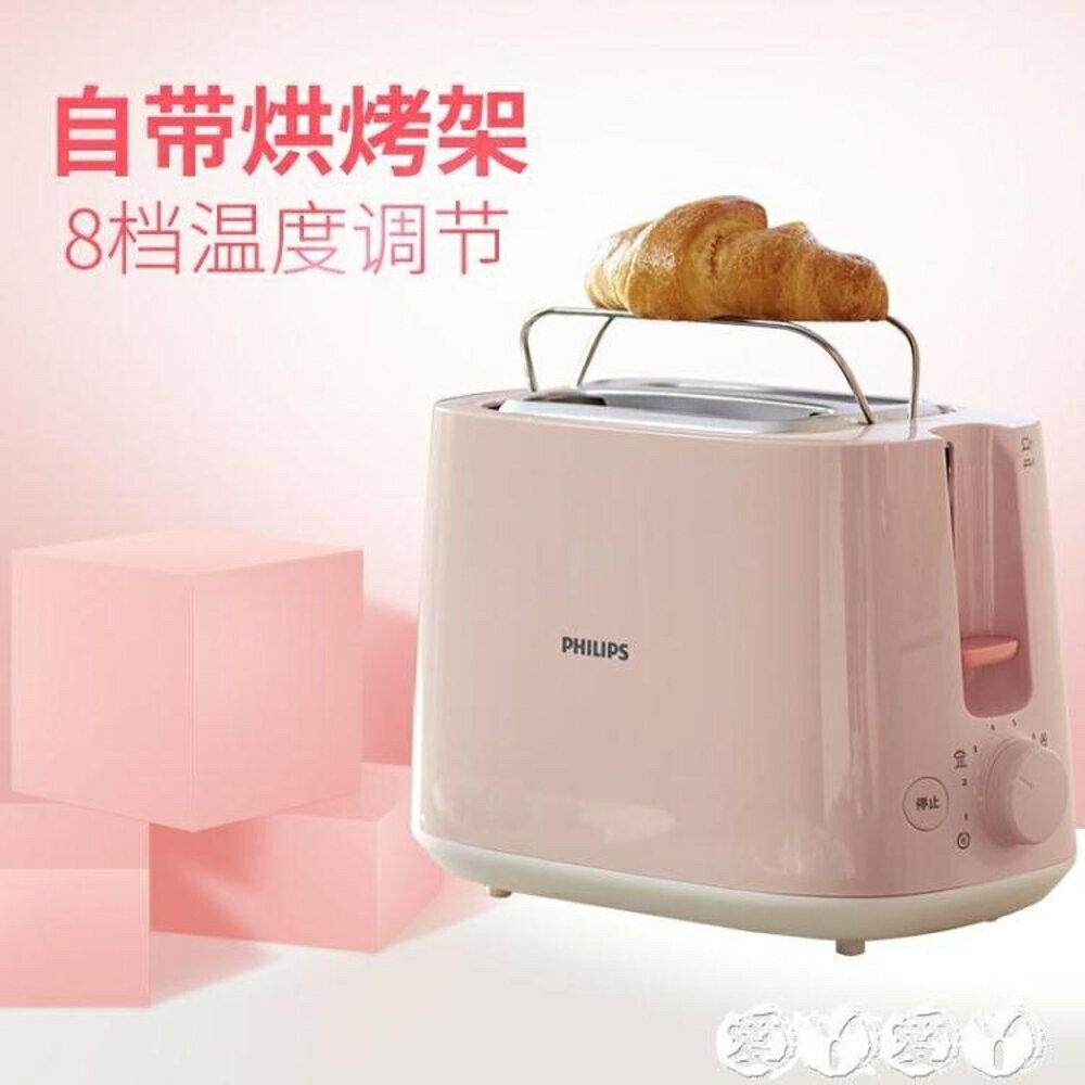 麵包機 吐司機粉色家用早餐電多士爐烘烤面包機 愛丫愛丫 JD 母親節禮物