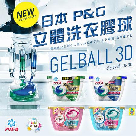 日本P&G 第3代 3D立體洗衣果凍膠囊 盒裝18顆入(療癒花香/淨白抗菌/清新柑橘香)