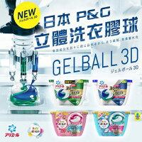 愚人節療癒文具雜貨推薦到日本P&G 第3代 3D立體洗衣果凍膠囊 盒裝18顆入(療癒花香/淨白抗菌/清新柑橘香)就在東芳小舖推薦愚人節療癒文具雜貨