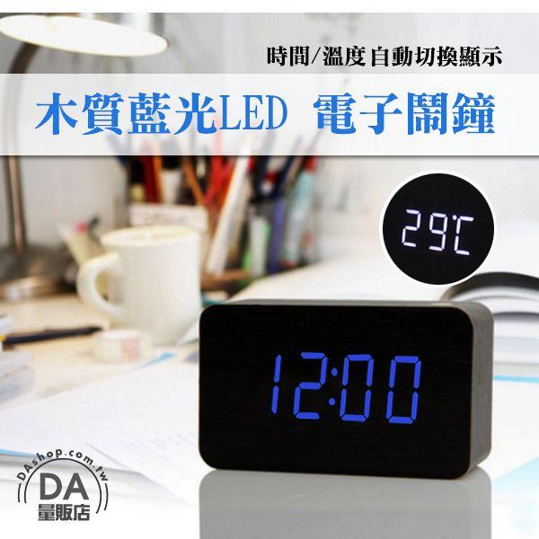 《DA量販店》樂天最低價 可聲控 仿實木 木頭 時鐘 鬧鐘 木質時鐘鬧鐘  LED時間顯示 電子時鐘 電子鬧鐘 溫度顯示 黑色(59-1437)