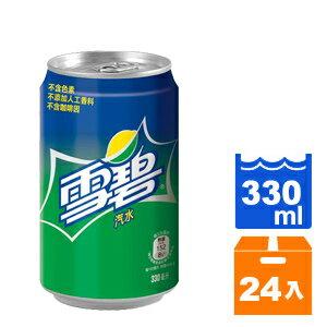 雪碧 330ml (24入)/箱