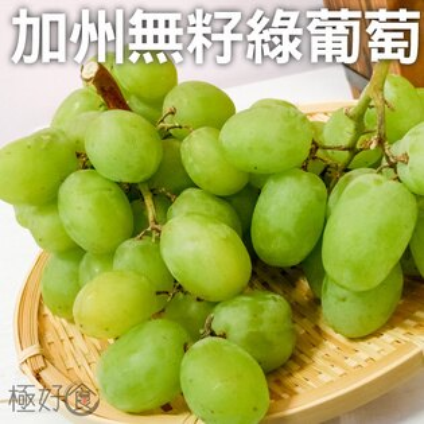 【免運下殺】❄極好食❄美國新鮮無籽綠葡萄-1kgX2包1組-共2kg