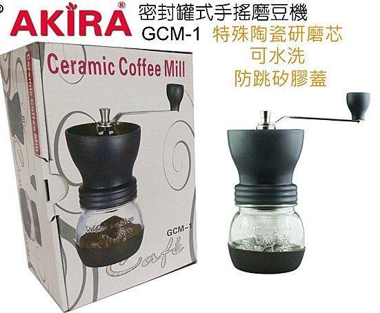 手搖磨豆機-陶瓷刀片 可水洗 AKIRA GCM-1 正晃行 防滑 密封罐式手搖磨豆機(黑)