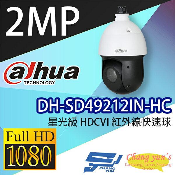 高雄台南屏東監視器DH-SD49212IN-HC星光級12倍變焦HDCVI紅外線快速球大華dahua