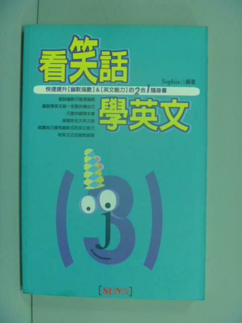【書寶二手書T1/語言學習_NGM】看笑話學英文(3)_Sophia/編