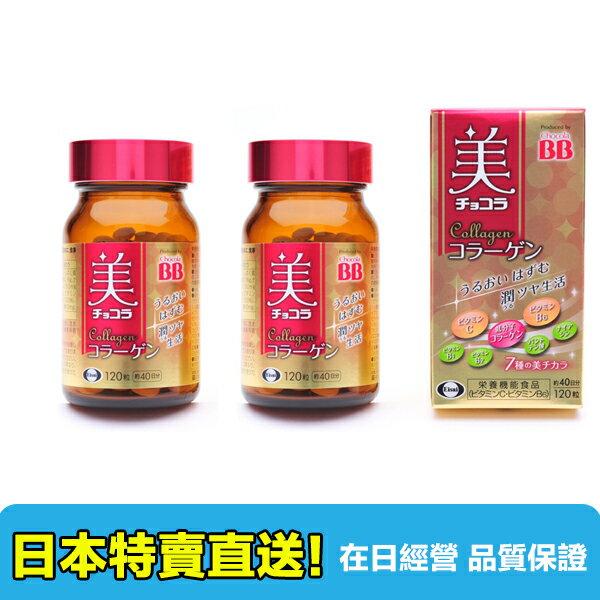 【海洋傳奇】【少量現貨】【2包組合免運】日本俏正美Chocola BB 膠原蛋白120錠*2