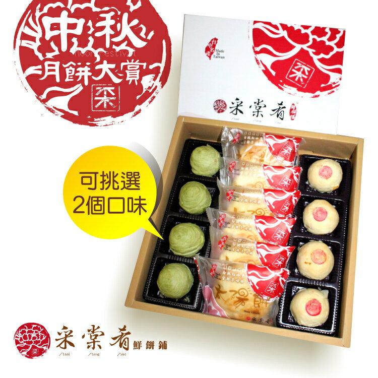 采棠肴-采棠中秋月餅禮盒(b)