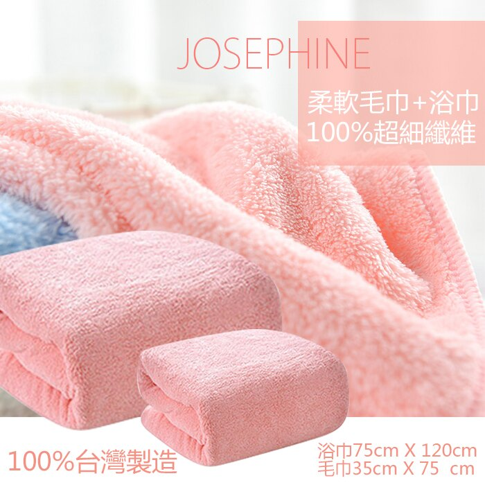 【JOSEPHINE約瑟芬】MIT台灣製 超吸濕運動毛巾+浴巾(粉色組)SB-010R3