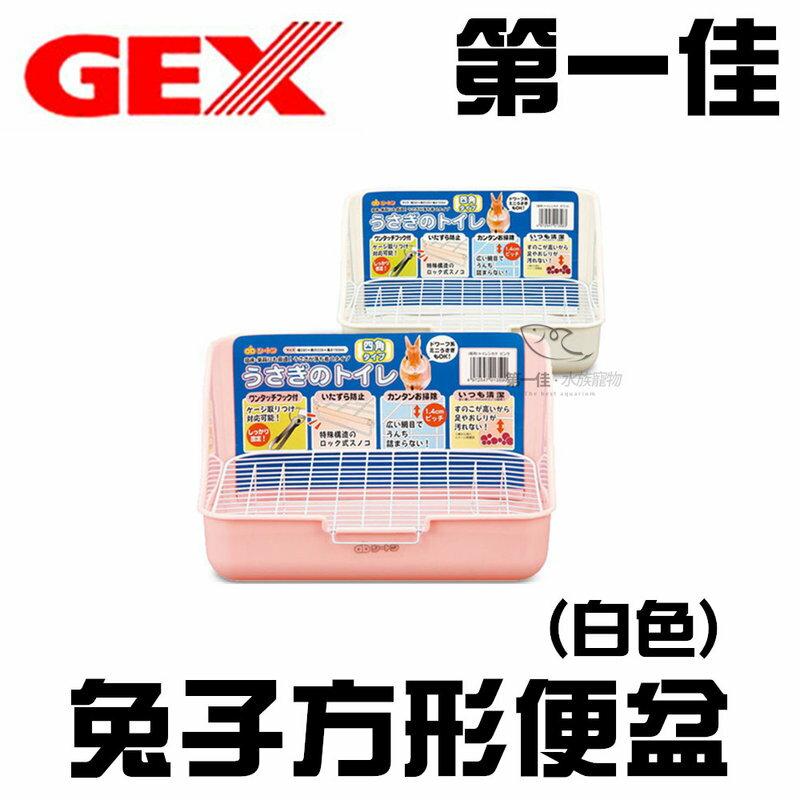 [第一佳水族寵物] 日本GEX五味 ab-785 兔子方形便盆(白色) GEAB785
