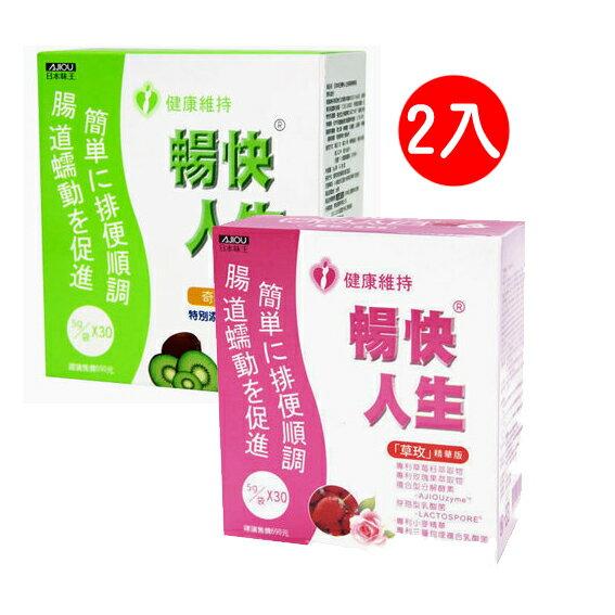 日本味王暢快人生纖暢益菌5g*30包奇異果+草玫2盒入【德芳保健藥妝】