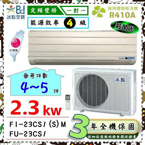 台灣製造*夏天最愛【冰點空調】3-5坪2.3kw約1噸定頻單冷分離式冷氣機《23CS1(S)》全機3年保固