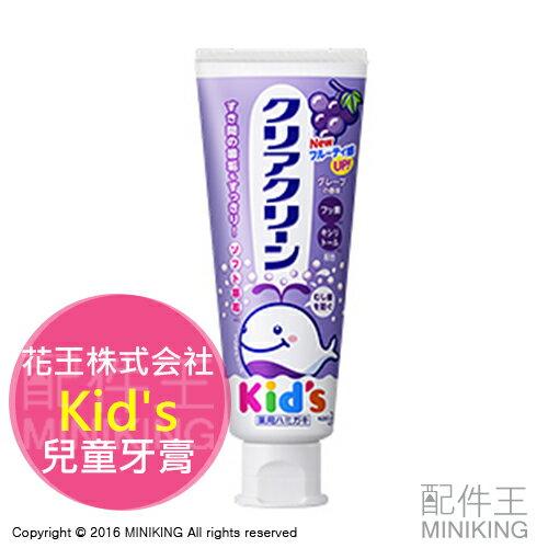~ 王~  製 花王 Clear Cean kids 兒童幼兒牙膏 70g 水果口味 兒童